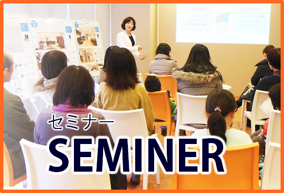 外部講座 Seminar North-Blue