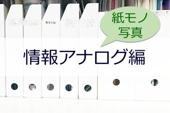 04情報アナログ編