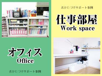 オフィス 仕事部屋
