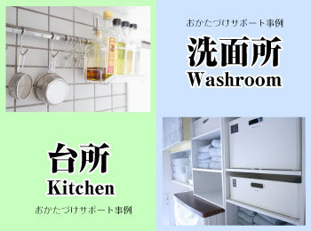 キッチン 台所 洗面所 おかたづけ事例