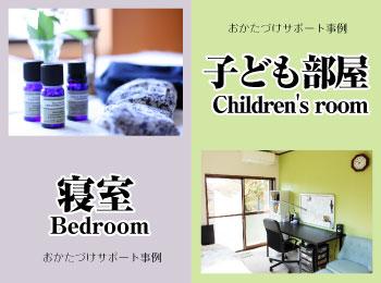 子供部屋 寝室