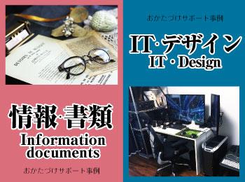 情報 書類 IT デザイン