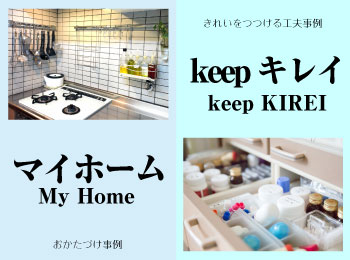 My Home keepきれい