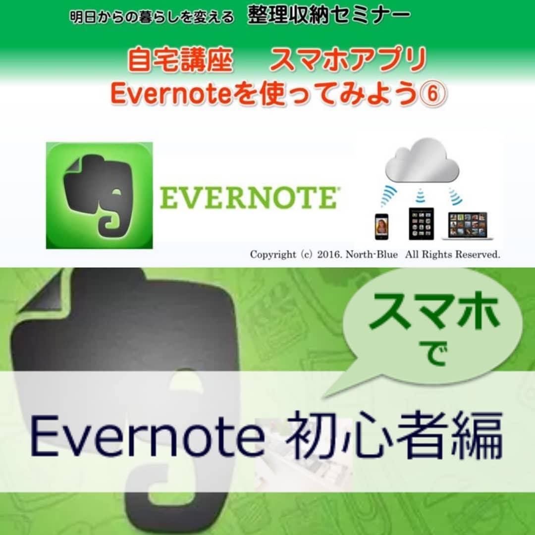 明日は 9 「はじめてのEvernote編」レッスンです。  Evernote(エバーノート)アプリを使って、スマホで紙や写真・情報をデジタル化大事なこと・必要なことにあわせて、思考のオーガナイズで整理の仕方を学びましょう。  詳しくはこちら★★★ https://north-blue.work/advance-09  お久しぶりの方も、はじめましての方もよろしくおねがいします。