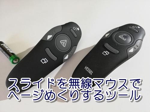 パワーポイント等のスライドを無線マウスでページめくりするツール