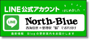 LINE公式アカウント North-Blue バナー