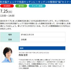 7/25(土)、ハウジング・デザイン・センター神戸にて「HDC住まいのじかん」
