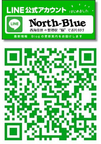 LINE公式アカウント NorthBlue QRコード