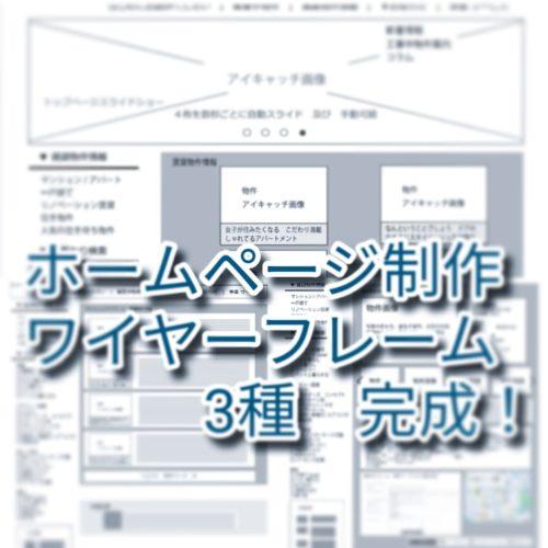 ワイヤーフレーム wordpress